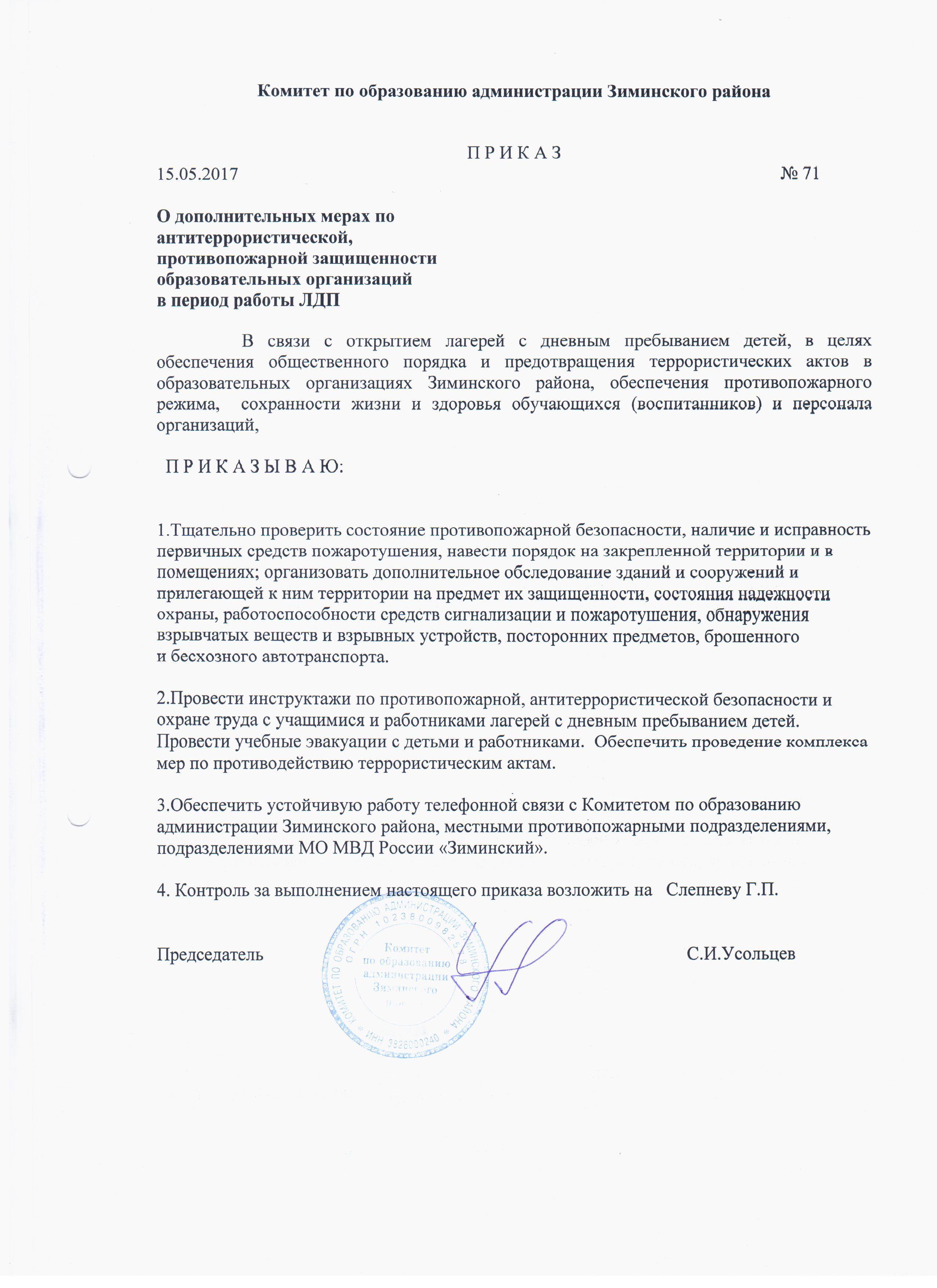Комитет по образованию администрации зиминского района.